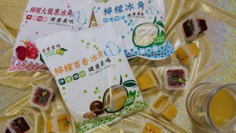Cassie X 果腹市集 | 飲飲食食 | 台灣直送檸檬冰角 100%天然檸檬原汁