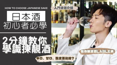 【HIROKI YOUTUBE新片】清酒究竟點樣分?︱ 2分鐘教你學識揀靚酒︱日本酒初學者必學