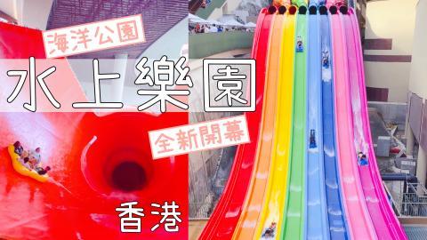 【U Blog香港好去處】Vlog 最新開幕!水上樂園有咩玩?園區設施逐個睇交通園內地圖路線大整理注意事項全攻略方便大家衝去排隊盡情玩