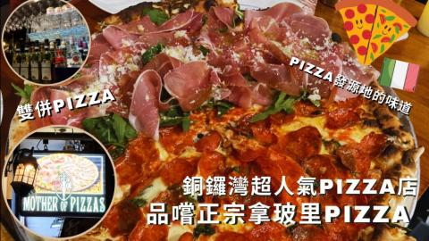 【嘴巴去旅行】銅鑼灣超人氣Pizza店品嚐正宗拿玻里Pizza