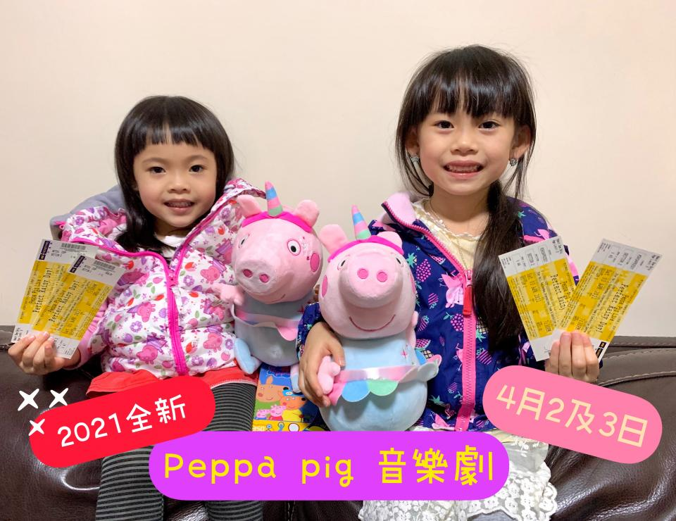 #PeppaPig音樂劇 #只限2天 #復活節好去處 #門票即將售罄