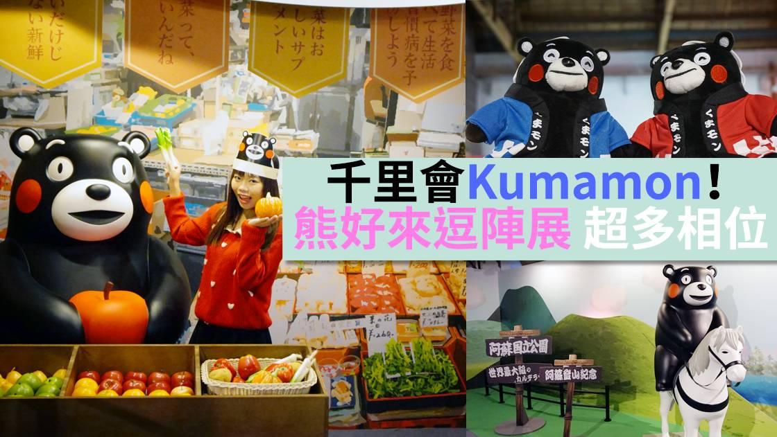 Kumamon