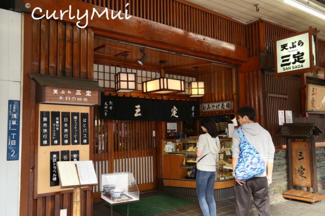 三定的位置就在淺草寺外面,很容易找到。