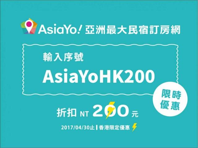 coupon圖-HK