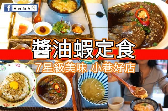 醬油蝦cover