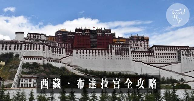 西藏.布達拉宮全攻略