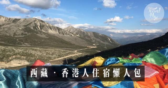 西藏.香港人住宿懶人包