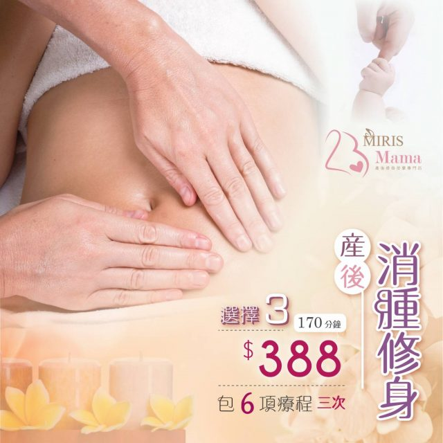 MirisMama天然產後消腫修身按摩療法3