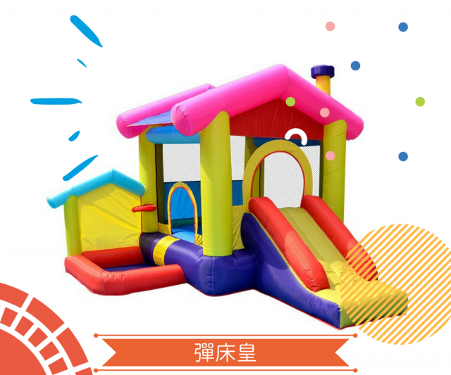 彈床皇,inflatable,games,product,chute,toy