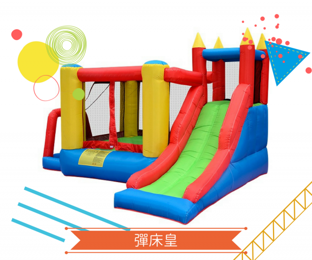 彈床皇,inflatable,games,product,chute,recreation