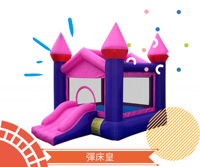 彈床皇,pink,inflatable,product,product,games
