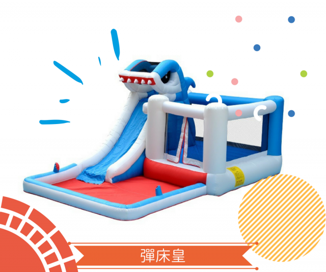 彈床皇,inflatable,games,product,product,recreation