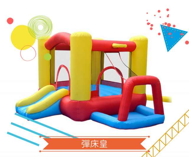 彈床皇,inflatable,games,product,recreation,product