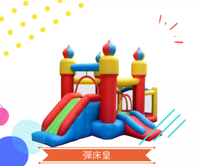 彈床皇,text,product,inflatable,games,recreation