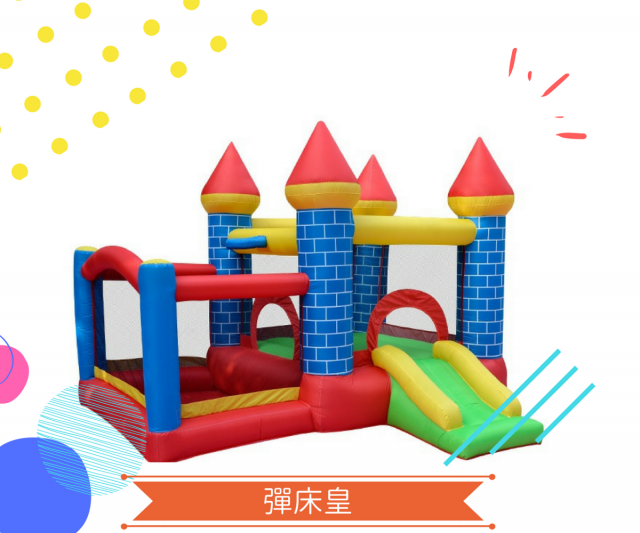 彈床皇,games,inflatable,product,toy,recreation