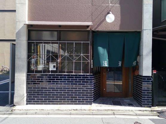 【京都】在逃現鄉做一場夢