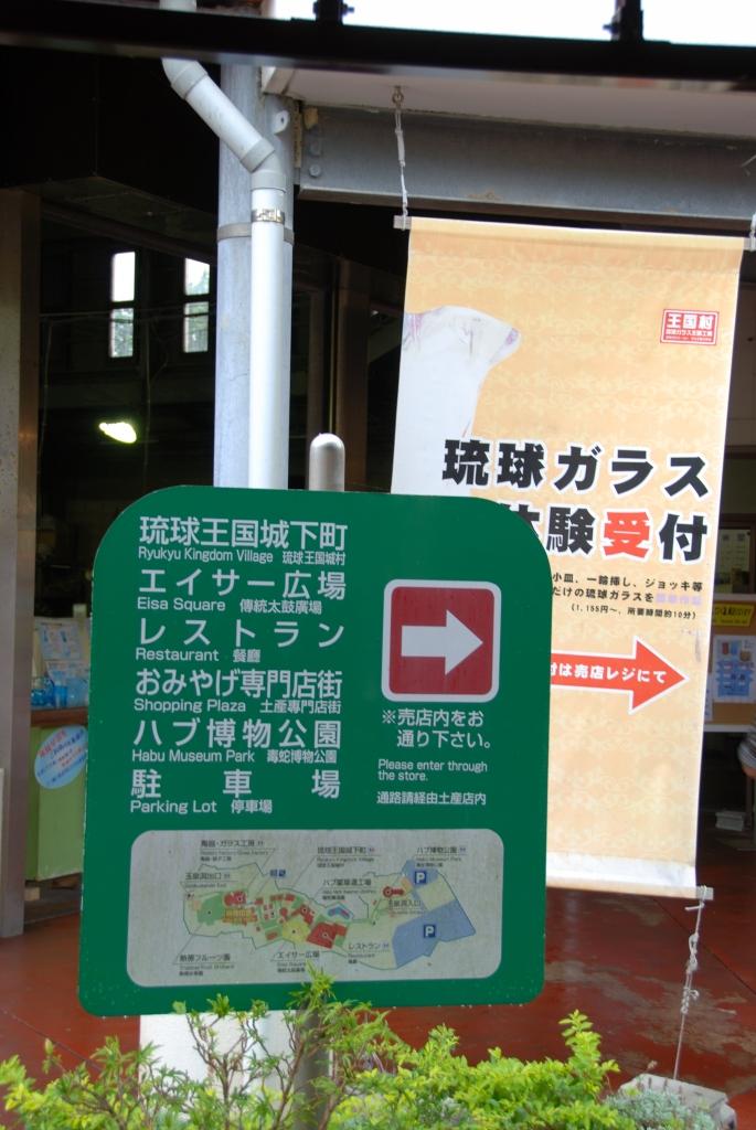 2012年2月 冲绳岛 (第35集) 琉球文化王国 (day 4)