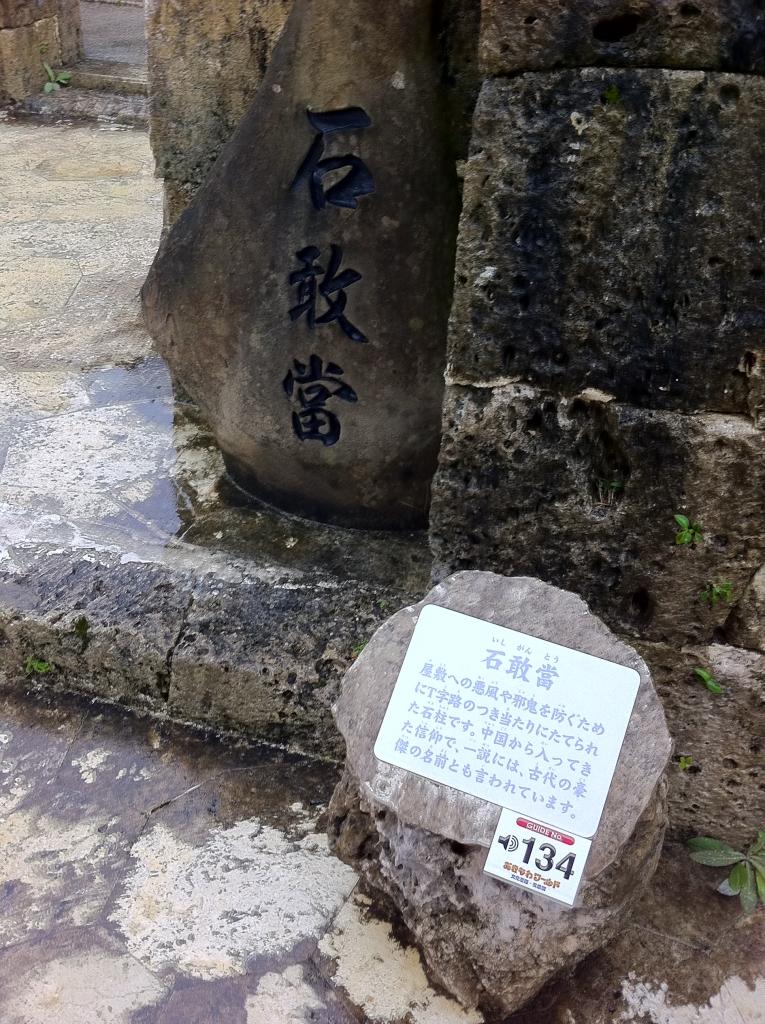 在琉球群岛随处可见的石狮子