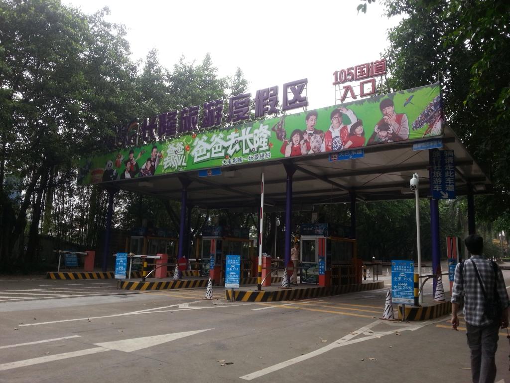 2014年4月中 番禺长隆动物园 (1)