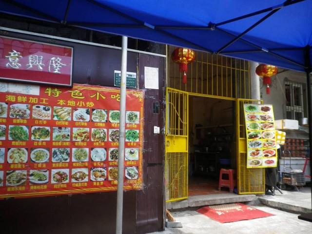 魚骨藝術館附近的店,這裡的沙茶麵超好味!