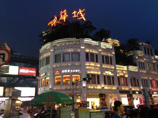 中華城,有Pizza Hut。