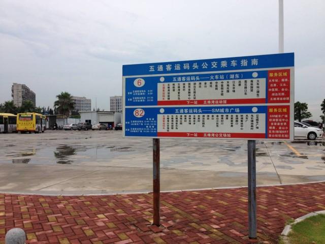 廈門市內有兩條巴士線前往五通碼頭