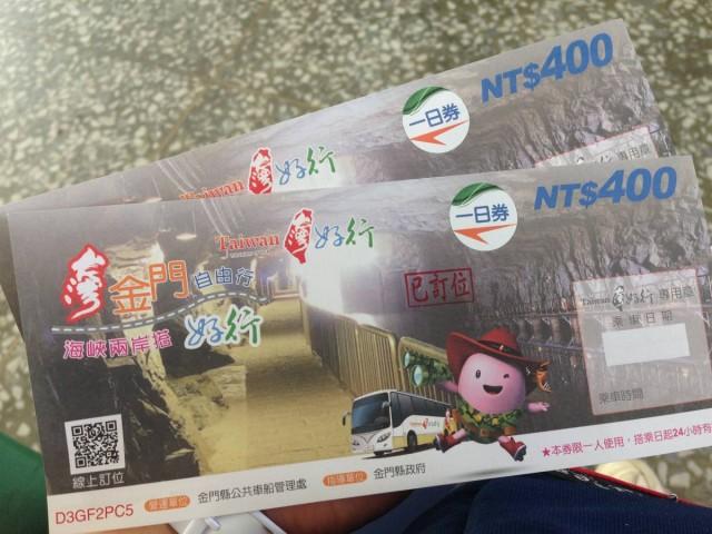 網上訂票後,憑PASSPORY及訂單編號就能在車站遊客中心取票了。