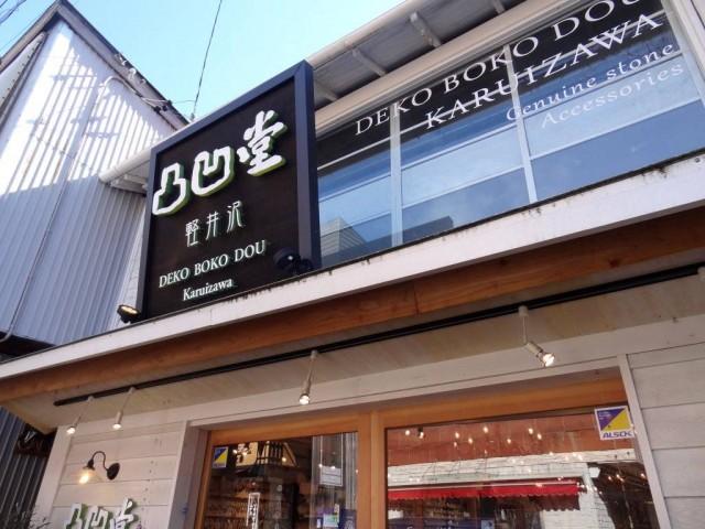 舊輕井澤銀座通聖保羅教堂15