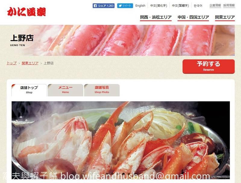 Crab restaurant 1