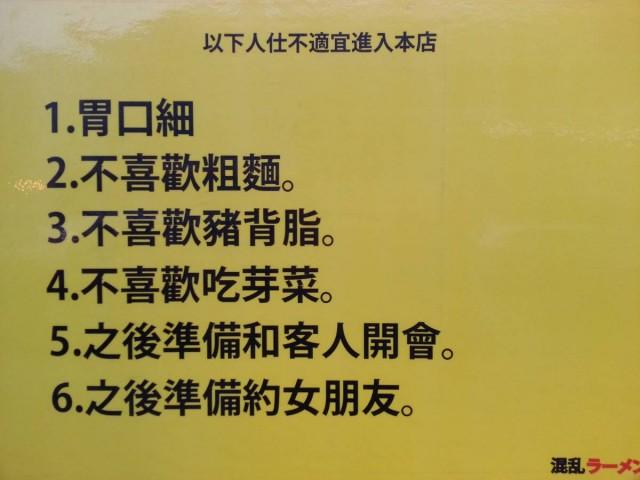香港 深水埗 欽州街 平安大廈 混亂拉麵 告示牌