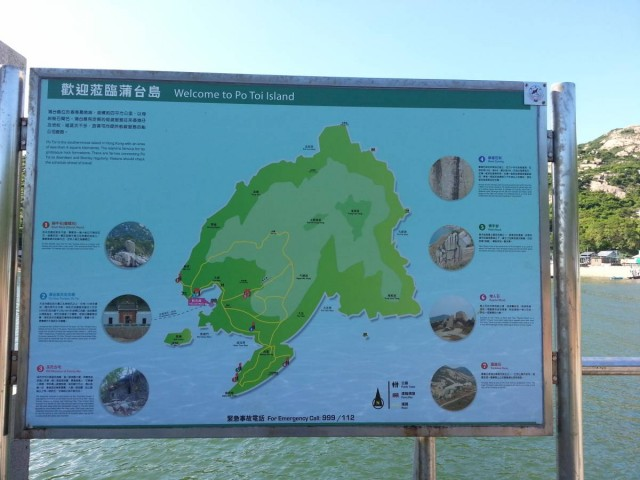 香港 極南 香港仔 赤柱 街渡 小島 蒲台島