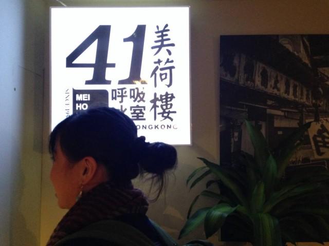 香港 深水埗 呼吸咖啡 FullCup Cafe 美荷樓  青年旅舍 藝術 文青 咖啡館