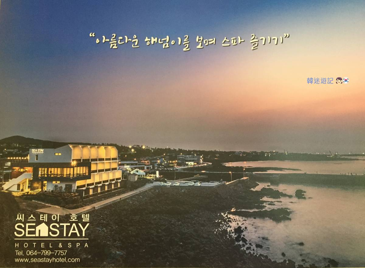 Sea Stay Hotel Cover