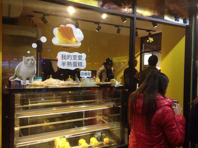 台灣 香港 九龍城 諾亞 半熟 蛋糕 專門店 人氣 流心 綠茶 朱古力 芝士味 忌廉哥 蜂蜜