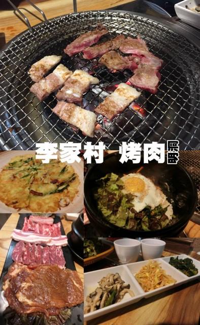 韓國 美食 李家村 明洞 姜東虎