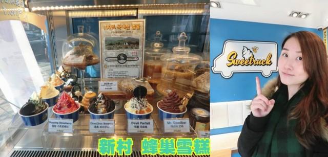 韓國 美食 SWEETRUCK 蜂巢 蜂巢雪糕