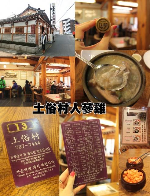 韓國 美食 土俗村人蔘雞湯 雞肉