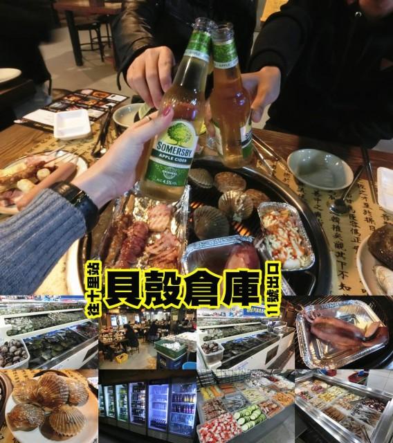 韓國 美食 貝殼倉庫 往十里店 貝殼類 海鮮