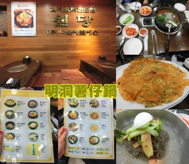 韓國 美食 排骨薯仔鍋 明洞