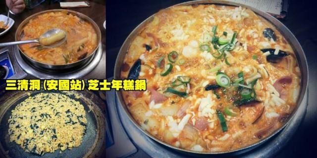 韓國 美食 芝士年糕鍋 芝士 拉麵 飯