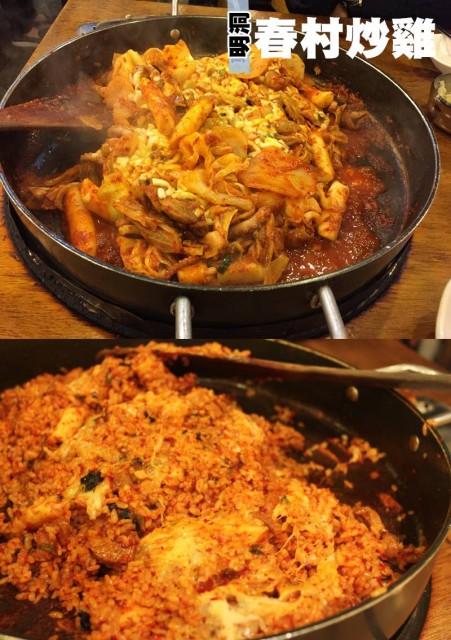 韓國 美食 柳家辣炒雞排 春村炒雞