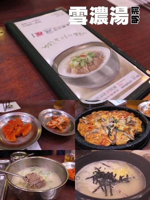 韓國 美食 神仙雪濃湯 牛骨