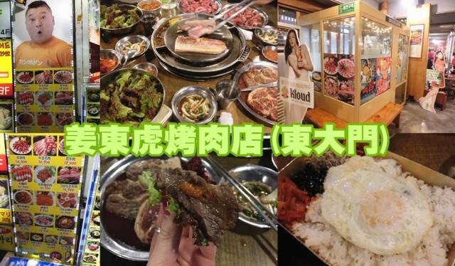 韓國 美食 姜東虎烤肉店 東大門