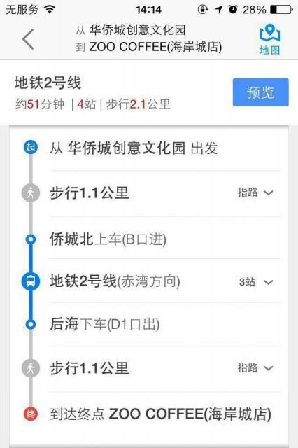 落馬洲 福田 口岸 深圳 文青 COCOPARK 購物公園站 華橋城文化創意園