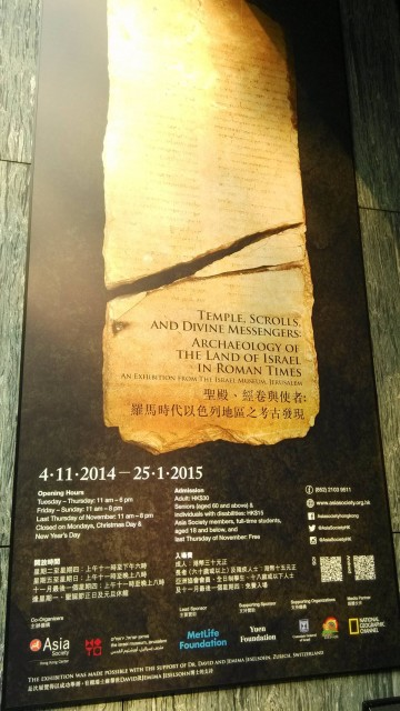 展覽名為《聖殿、經卷與使者:羅馬時代以色列地區之考古發現》
