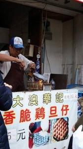香港 兩日一夜 塘福 大嶼山 露營 大澳 炭燒雞蛋仔