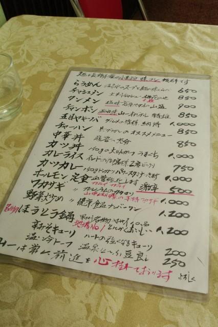 yamanakako_s1236