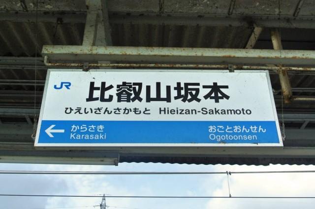 Hieisan01
