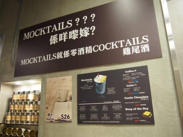 牆上有Menu同解釋咩係Mocktail。