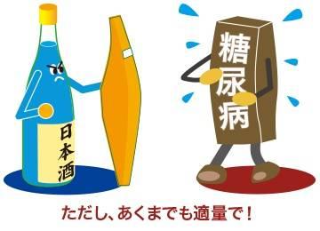 日本清酒的抗糖尿病功效